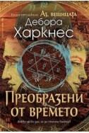 Аз, вещицата - книга 4: Преобразени от времето