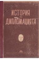 История на дипломацията – том 1