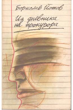 Из дневника на прокурора
