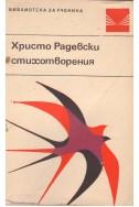 Христо Радевски стихотворения