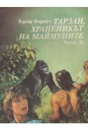 Тарзан, храненикът на маймуните. Част 2