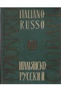 Italiano-russo Итальянско-русский