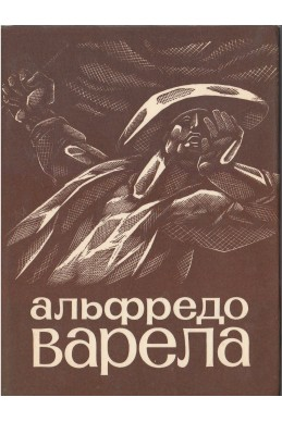 Альфредо Варела Стихи