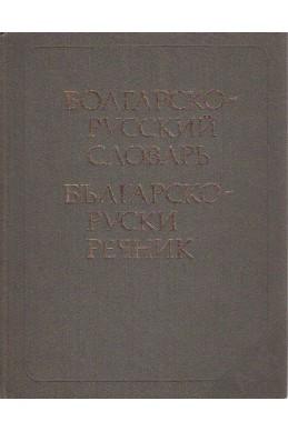 Болгарско-русский словарь Българско-руски речник