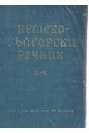 Немско-български речник  A-K  първи том
