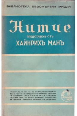 Нитче, представен от Хайнрих Ман