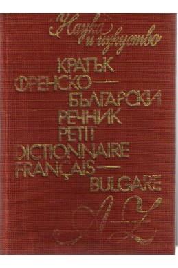 Кратък френско-български речник A-Z