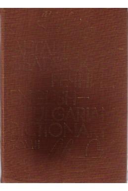 Английско - български речник том 2