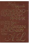 Английско - български речник том 1