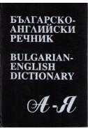 Българско-англиский речник