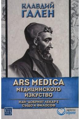 ARS MEDICA  Медицинското изкуство