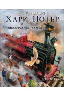 Хари Потър и Философският камък - книга 1 (илюстровано издание)