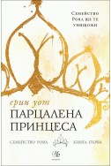 Парцалена принцеса - книга 1 (Семейство Роял)