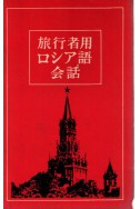 Японско-русский разговорник для туристов