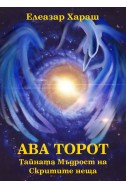 АВА ТОРОТ - Тайната Мъдрост на Скритите неща НОВА