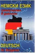 Немски език - самоучител в диалози