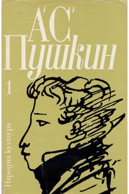 Избрани творби в три тома: том първи/ А. С. Пушкин