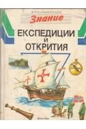 "Детска енциклопедия ""Знание"": Експедиции и открития"