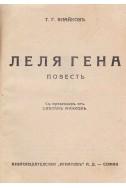 Тодор Влайков - Избрани творби