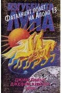 Изгубената луна - фаталният полет на Аполо 13