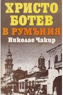 Христо Ботев в Румъния