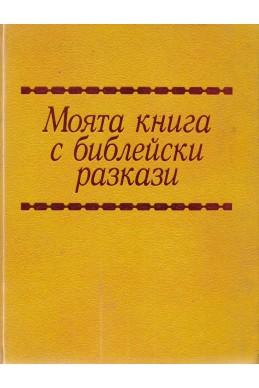 Моята книга с библейски разкази