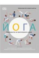 Йога. Ръководство за практикуване у дома