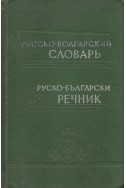 Руско-български речник (50 000 думи)