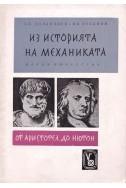 Из историята на механиката: от Аристотел до Нютон