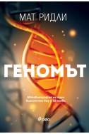 Геномът. Автобиография на един биологичен вид в 23 глави