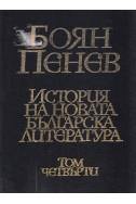 История на новата българска литература в четири тома – том 4