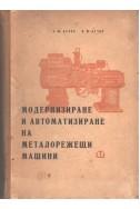 Модернизиране и автоматизиране на металорежещи машини