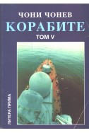 Корабите Том 5: Морска България
