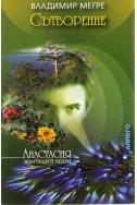 Звънтящите кедри на Русия - книга 4: Сътворение