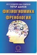 Физиогномика и френология / Из Словото на Учителя Петър Дънов