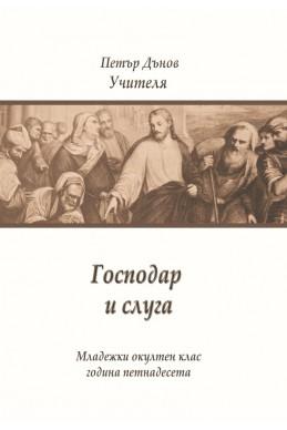 Господар и слуга - МОК, година XV, (1935 - 1936)