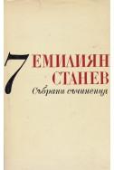 Емилиян Станев - събрани съчинения / Недовършени и непубликувани творби, сценарии, публицистика и писма – том 7