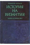 История на Византия