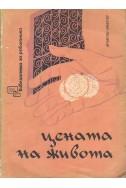 Цената на живота-  Арабски новели