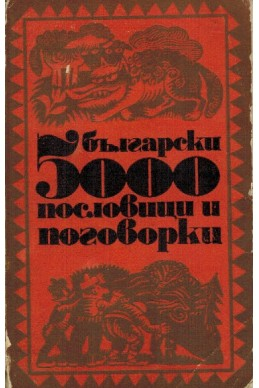 5000 български пословици и поговорки - част 1