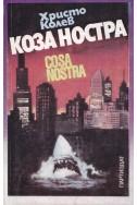 Коза Ностра (Cosa Nostra)