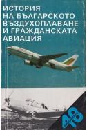 История на българското въздухоплаване и гражданската авиация