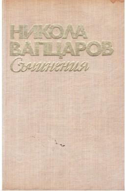 Съчинения/ Никола Вапцаров