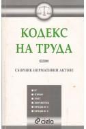 Кодекс на труда. Сборник нормативни актове – 2007