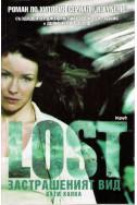LOST – Застрашеният вид