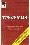 Токсемия - основна причина за болестите