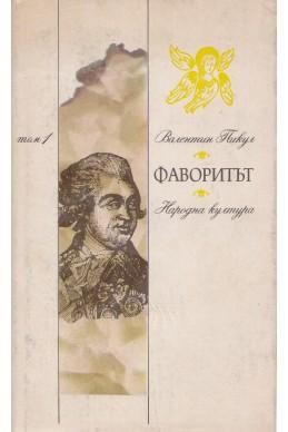 Фаворитът. Роман хроника за времената на Екатерина II в два тома. Том 1: Неговата императрица