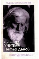 С почит за Учителя Петър Дънов