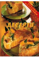 Десерти (книгата е с цветни снимки и рецепти)