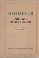 Избрани произведения / И. П. Павлов